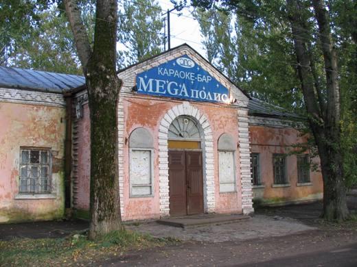 Мегаполис (бывший Спак, Комсомол)