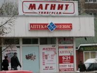 Аптека-Невис